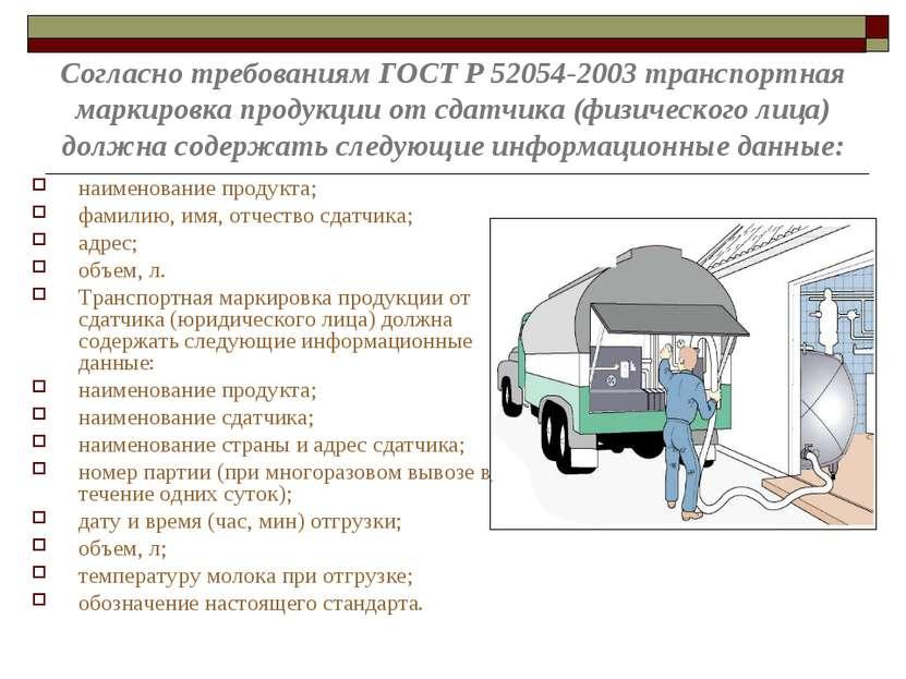 Согласно требованиям ГОСТ Р 52054-2003 транспортная маркировка продукции от с...
