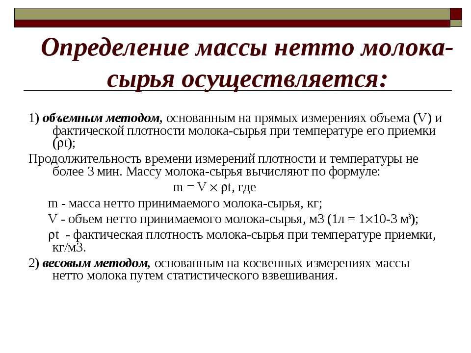 Определение массы нетто молока-сырья осуществляется: 1) объемным методом, осн...