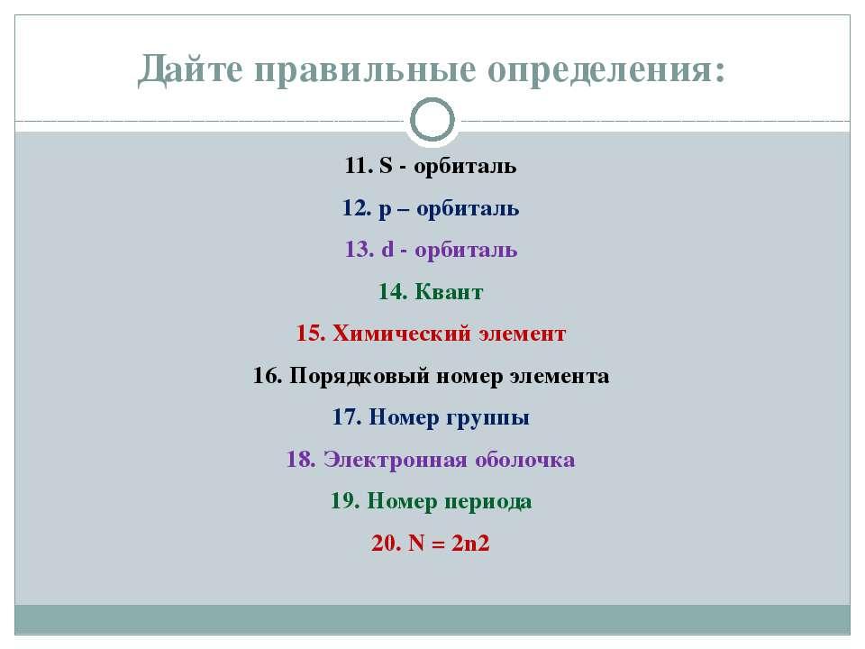 Дайте правильные определения: 11. S - орбиталь 12. р – орбиталь 13. d - орбит...