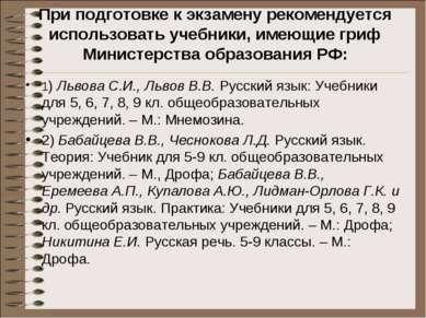 При подготовке к экзамену рекомендуется использовать учебники, имеющие гриф М...
