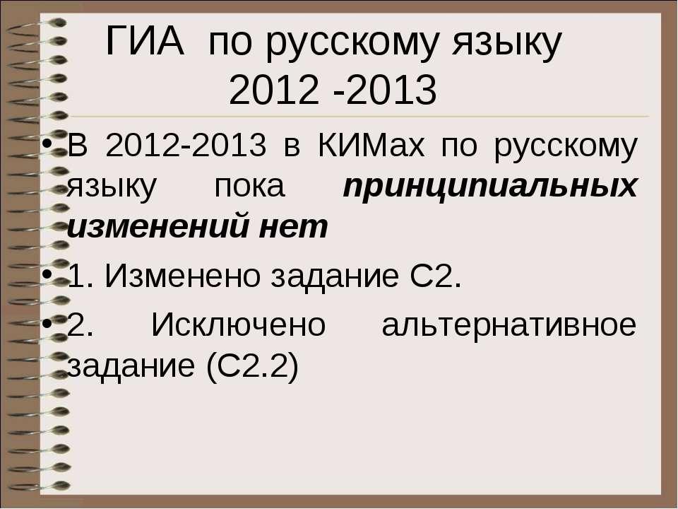ГИА по русскому языку 2012 -2013 В 2012-2013 в КИМах по русскому языку пока п...