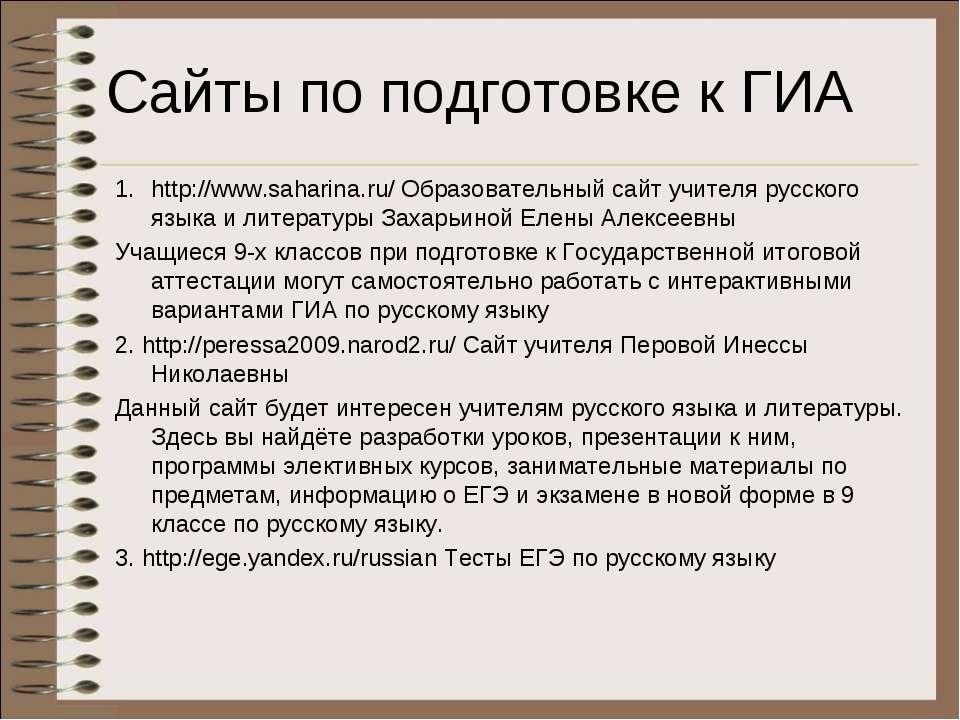 Сайты по подготовке к ГИА http://www.saharina.ru/ Образовательный сайт учител...