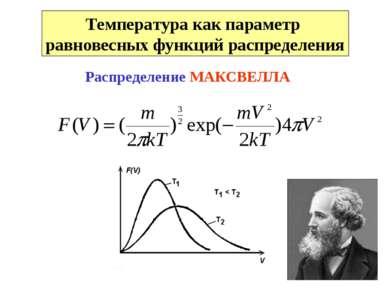 Температура как параметр равновесных функций распределения Распределение МАКС...