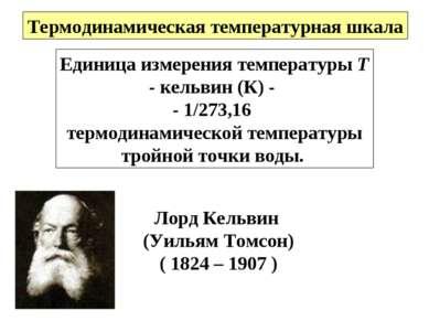 Единица измерения температуры Т - кельвин (К) - - 1/273,16 термодинамической ...