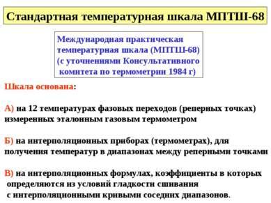 Стандартная температурная шкала МПТШ-68 Международная практическая температур...