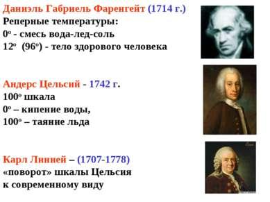 Даниэль Габриель Фаренгейт (1714 г.) Реперные температуры: 0о - смесь вода-ле...