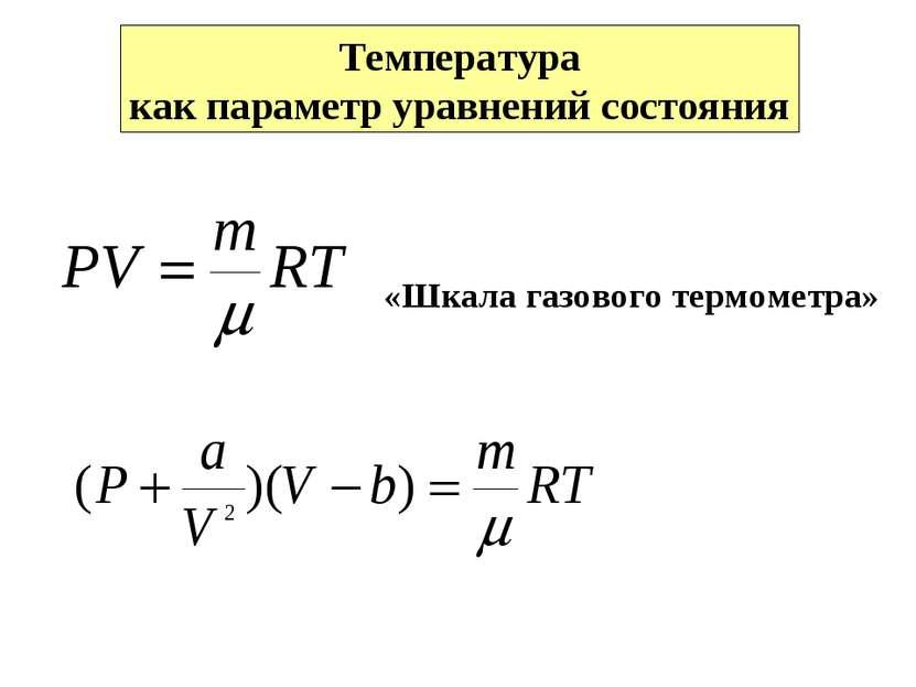Температура как параметр уравнений состояния «Шкала газового термометра»