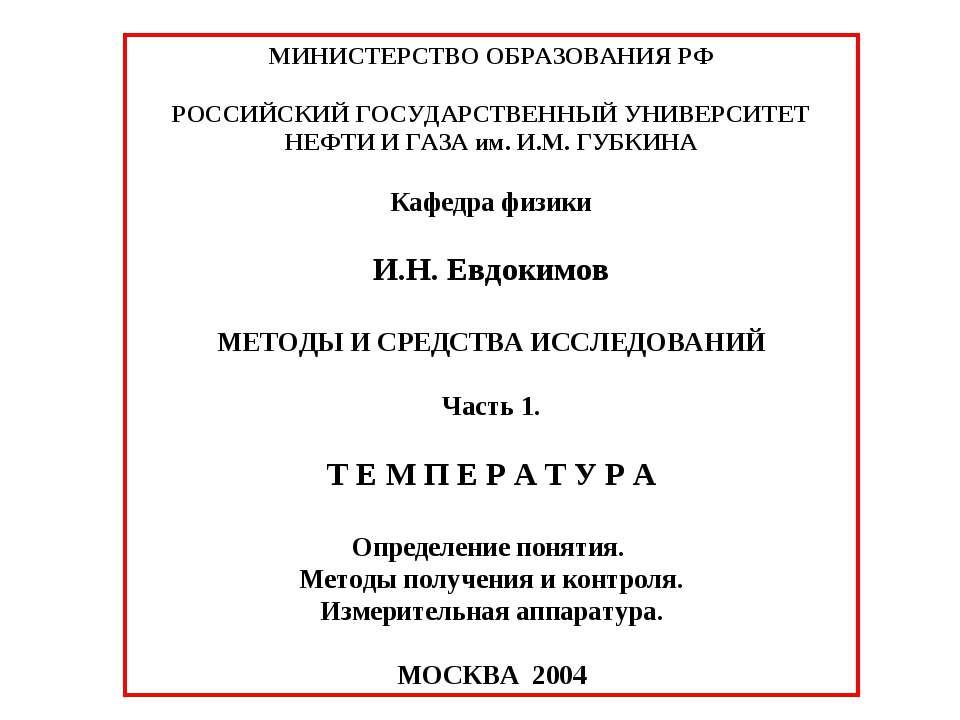 МИНИСТЕРСТВО ОБРАЗОВАНИЯ РФ РОССИЙСКИЙ ГОСУДАРСТВЕННЫЙ УНИВЕРСИТЕТ НЕФТИ И ГА...