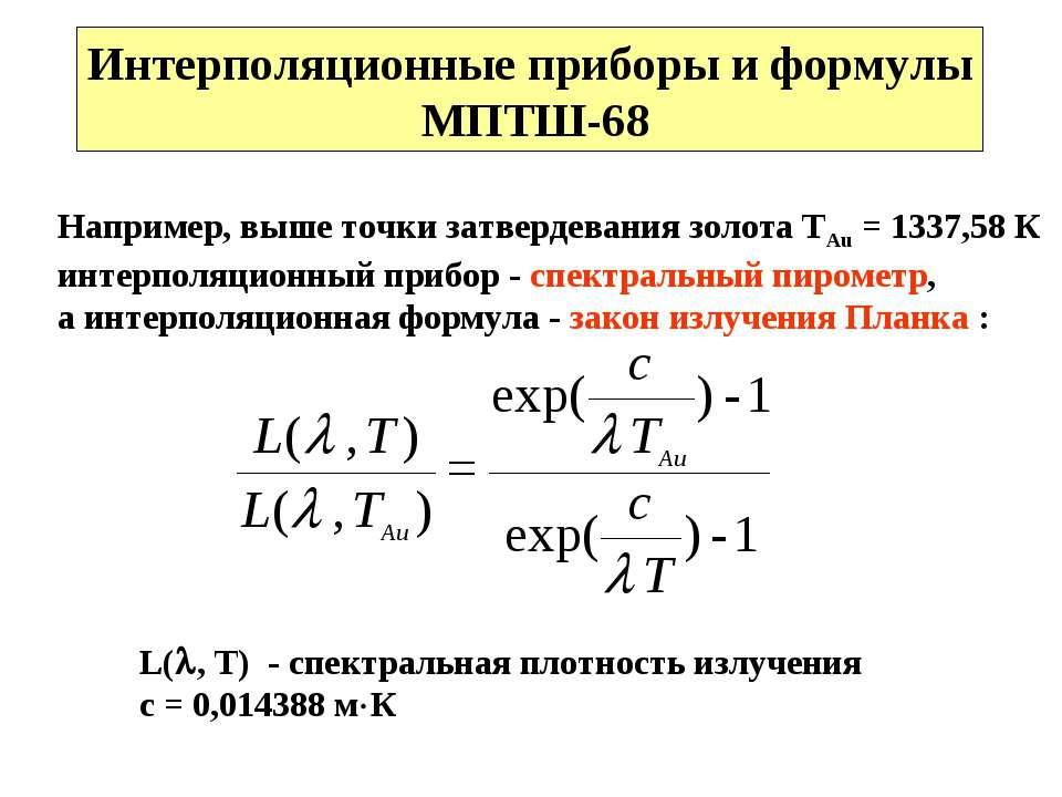 Интерполяционные приборы и формулы МПТШ-68 Например, выше точки затвердевания...