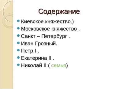 Содержание Киевское княжество.) Московское княжество . Санкт – Петербург . Ив...