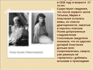 Была растрелена с семьей в 1918 году в возрасте 17-ти лет. Существуют сведени...