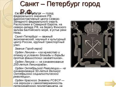 Санкт – Петербург город Р.Ф. Са нкт-Петербу рг— город федерального значения ...