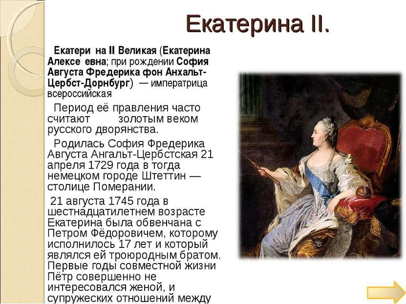 Екатерина ΙΙ. Екатери на II Великая (Екатерина Алексе евна; при рождении Софи...