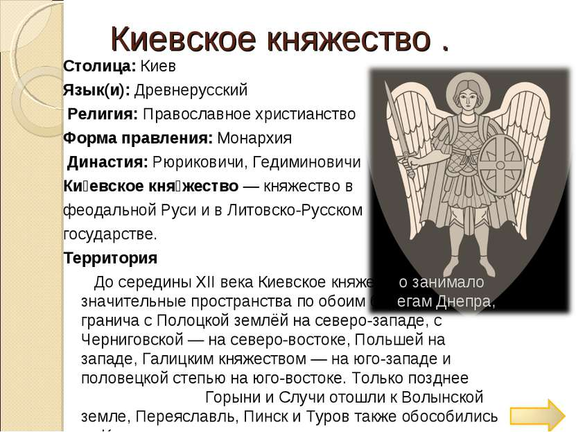 Киевское княжество . Столица: Киев Язык(и): Древнерусский Религия: Православн...