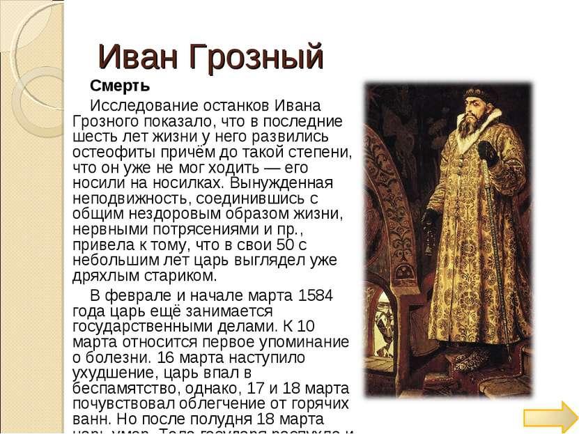 Иван Грозный Смерть Исследование останков Ивана Грозного показало, что в посл...