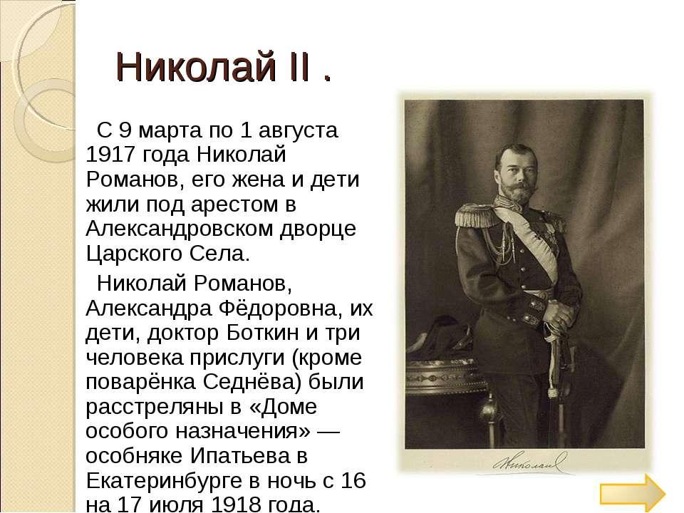 Николай ΙΙ . С 9 марта по 1 августа 1917 года Николай Романов, его жена и дет...