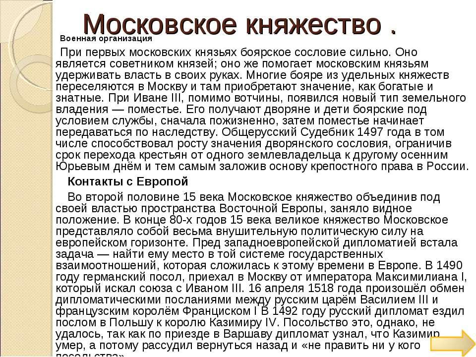 Московское княжество . Военная организация При первых московских князьях бояр...