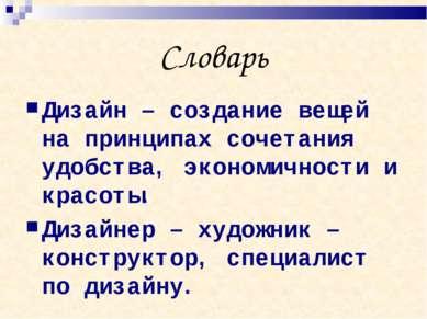Словарь Дизайн – создание вещей на принципах сочетания удобства, экономичност...