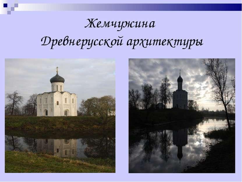 Жемчужина Древнерусской архитектуры
