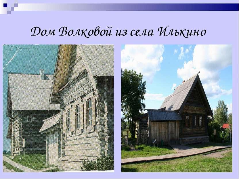 Дом Волковой из села Илькино