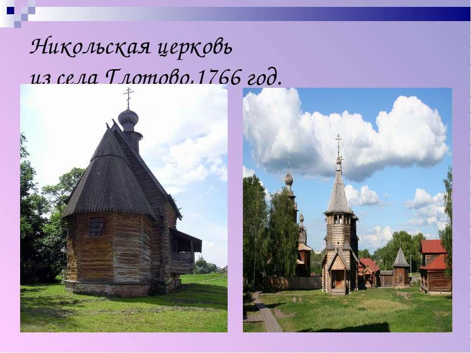 Никольская церковь из села Глотово,1766 год.