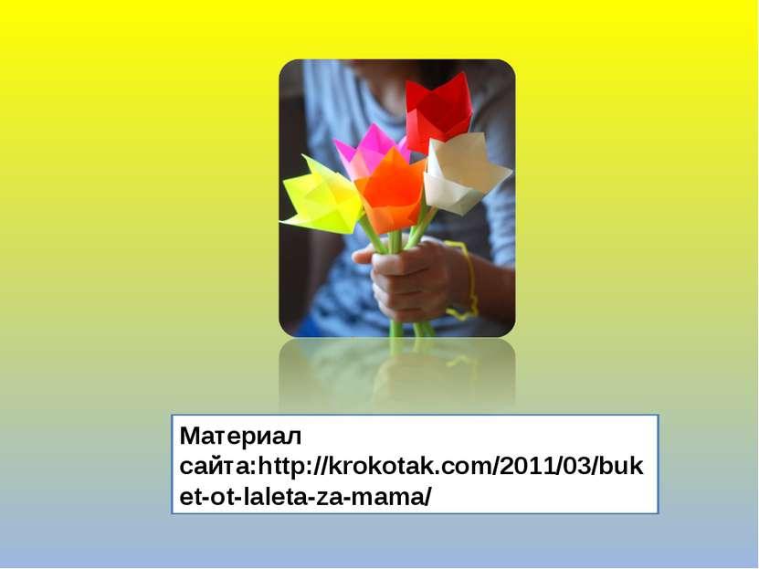 Материал сайта:http://krokotak.com/2011/03/buket-ot-laleta-za-mama/