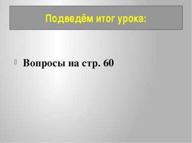 Вопросы на стр. 60 Подведём итог урока: