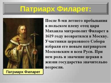 Патриарх Филарет: После 8-ми летнего пребывания в польском плену отец царя Ми...