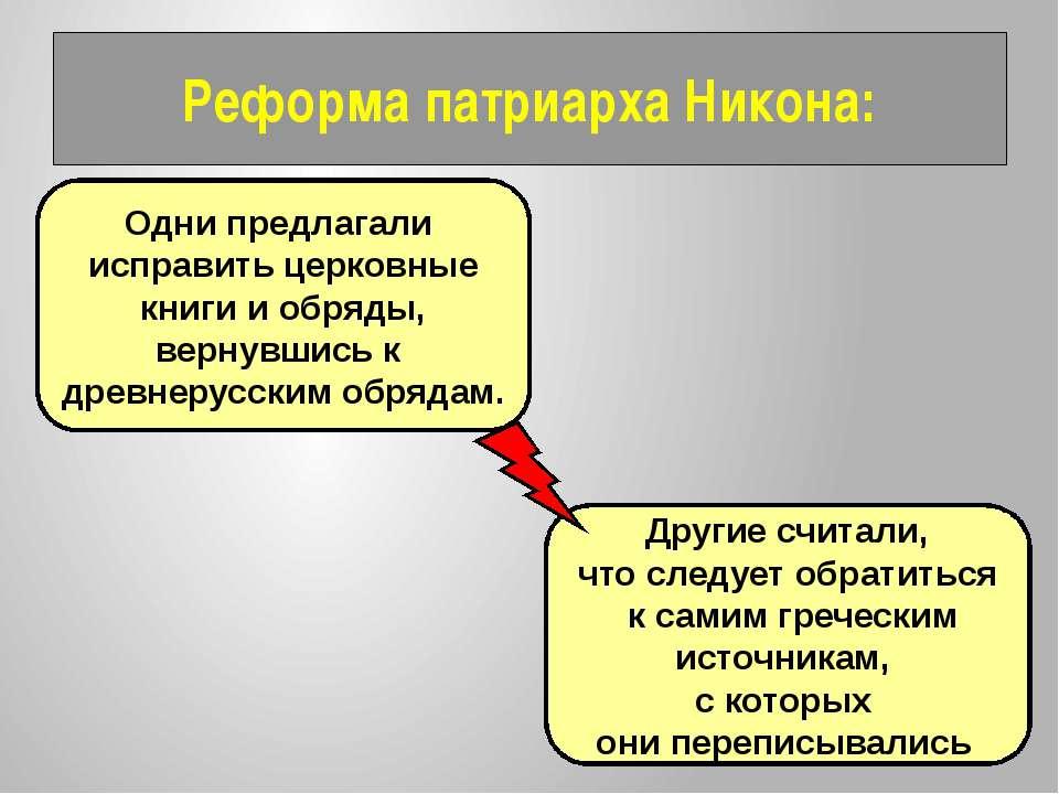 Реформа патриарха Никона: Одни предлагали исправить церковные книги и обряды,...
