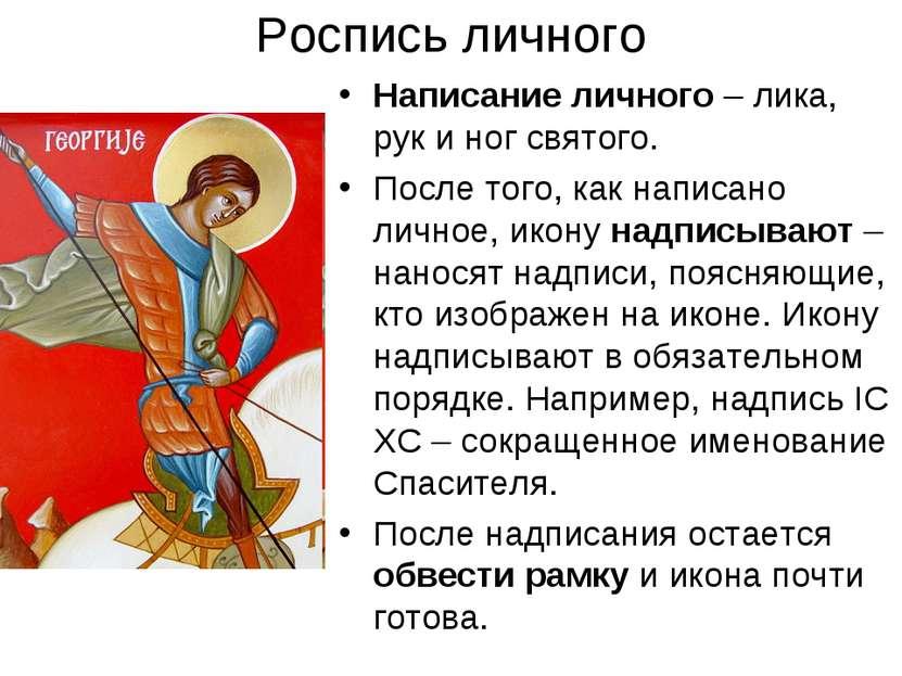 Роспись личного Написание личного – лика, рук и ног святого. После того, как ...