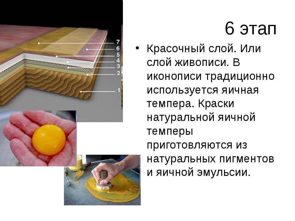 6 этап Красочный слой. Или слой живописи. В иконописи традиционно используетс...