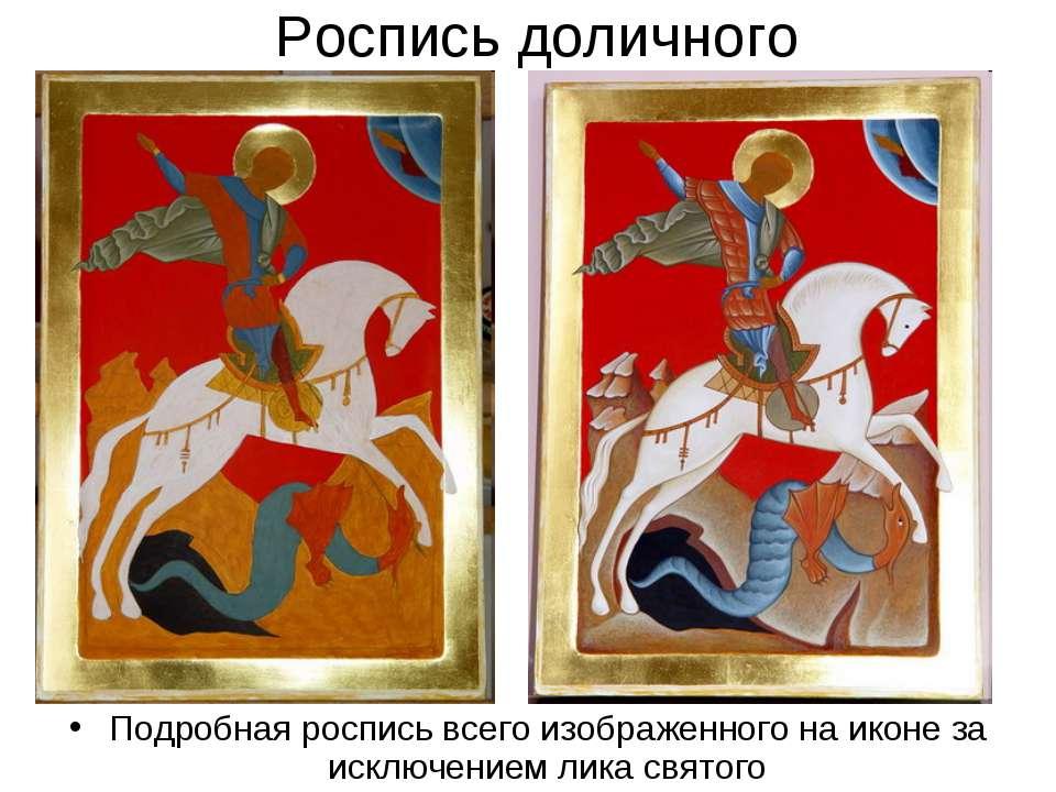 Роспись доличного Подробная роспись всего изображенного на иконе за исключени...