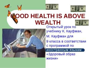 GOOD HEALTH IS ABOVE WEALTH Открытый урок по учебнику К. Кауфман, М. Кауфман ...
