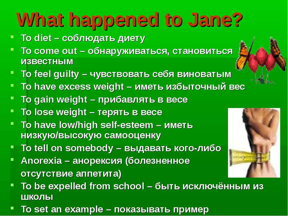 What happened to Jane? To diet – соблюдать диету To come out – обнаруживаться...