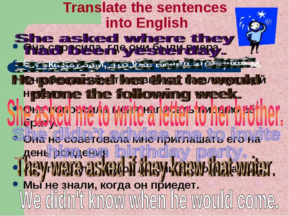 Translate the sentences into English Она спросила, где они были вчера. Он ска...