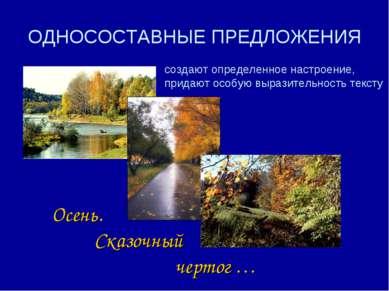 ОДНОСОСТАВНЫЕ ПРЕДЛОЖЕНИЯ Осень. Сказочный чертог … создают определенное наст...