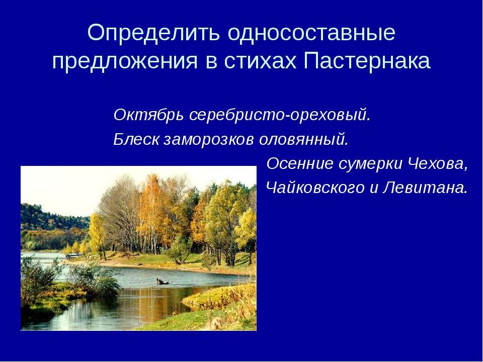 Определить односоставные предложения в стихах Пастернака Октябрь серебристо-о...