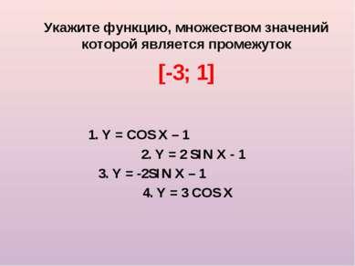 Укажите функцию, множеством значений которой является промежуток [-3; 1] 1. Y...