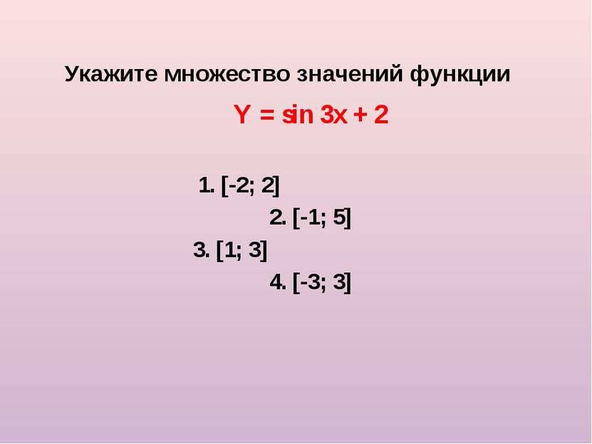 Укажите множество значений функции Y = sin 3x + 2 1. [-2; 2] 2. [-1; 5] 3. [1...