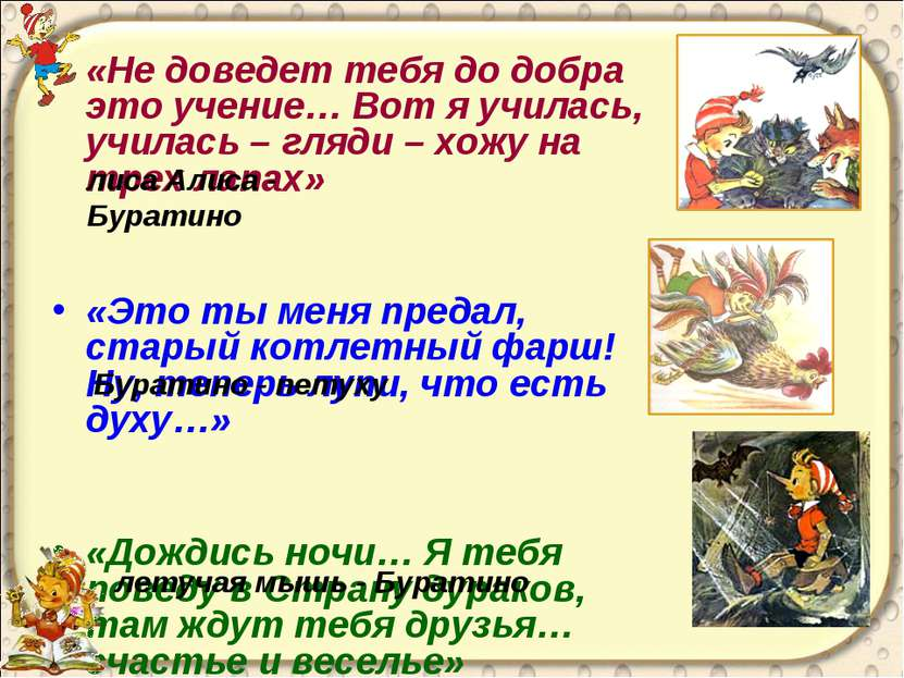«Не доведет тебя до добра это учение… Вот я училась, училась – гляди – хожу н...