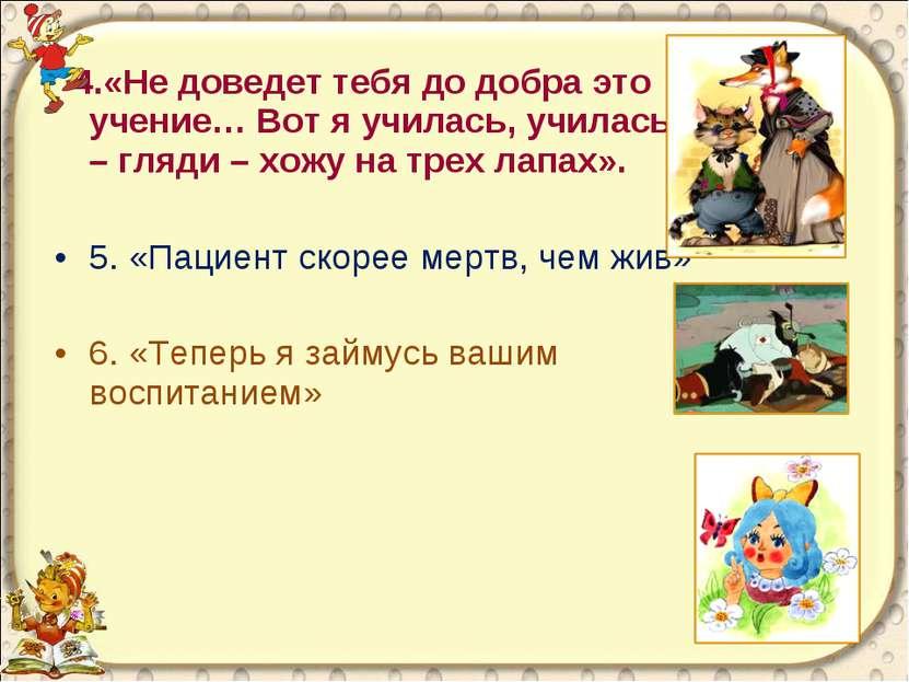 4.«Не доведет тебя до добра это учение… Вот я училась, училась – гляди – хожу...