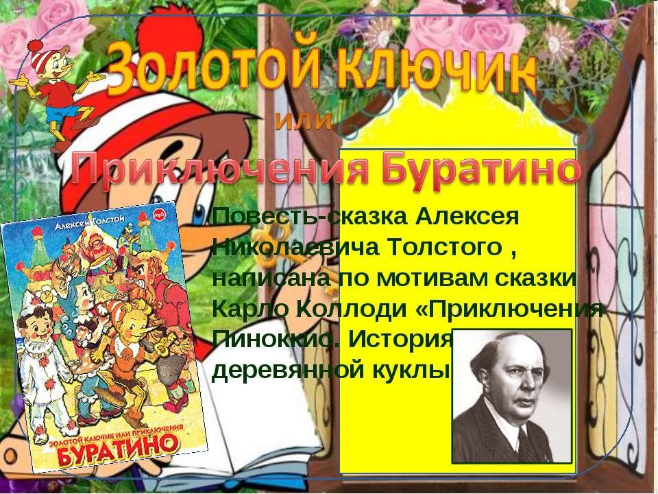 п Повесть-сказка Алексея Николаевича Толстого , написана по мотивам сказки Ка...