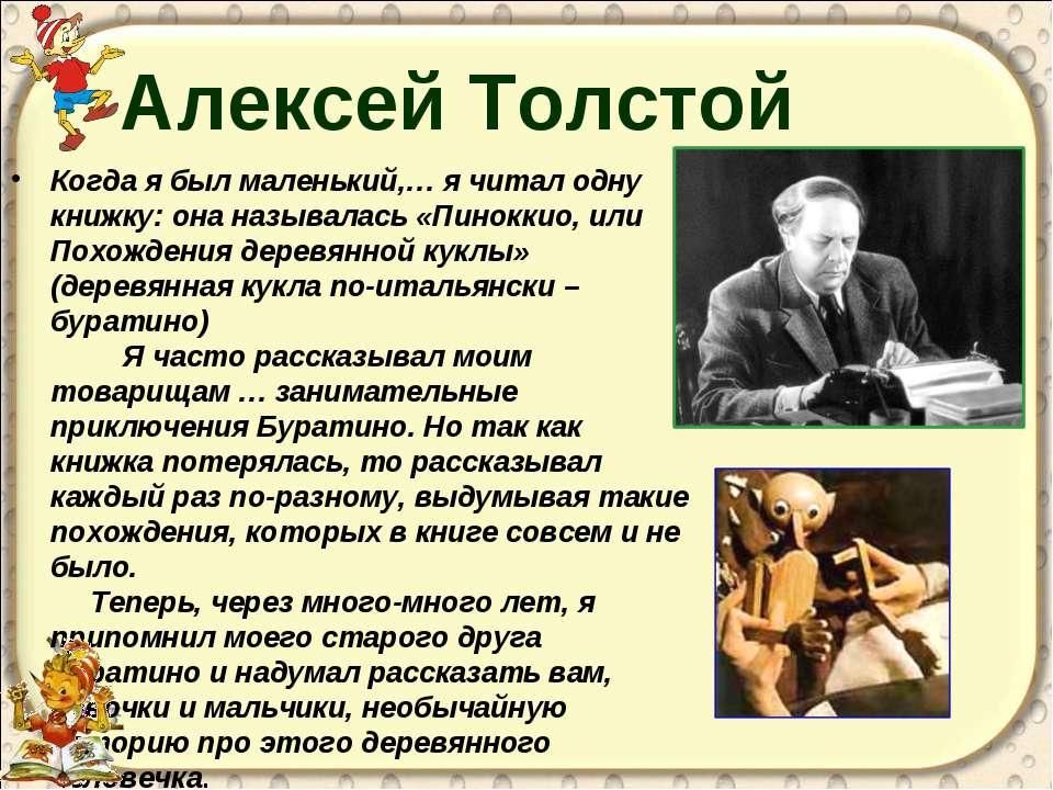 Алексей Толстой Когда я был маленький,… я читал одну книжку: она называлась «...