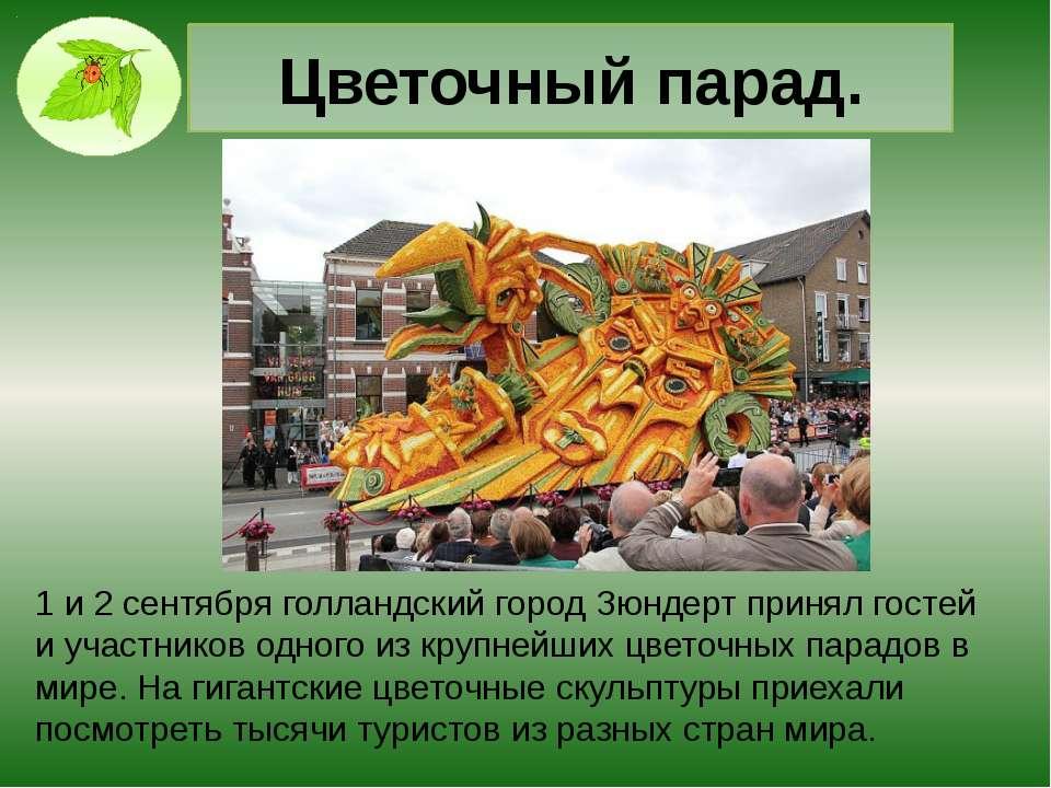 Выставка гигантских овощей. На выставке фермерского фестиваля в городе Хэрроу...