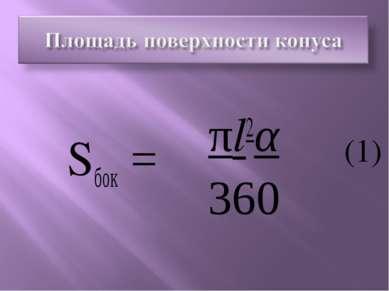 Sбок = πl2α 360 (1)