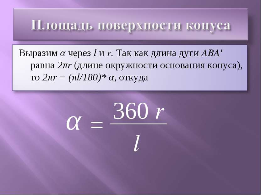 α = 360 r l