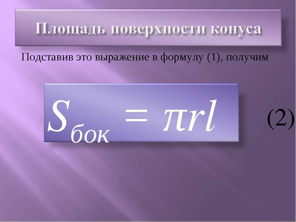 Подставив это выражение в формулу (1), получим (2)