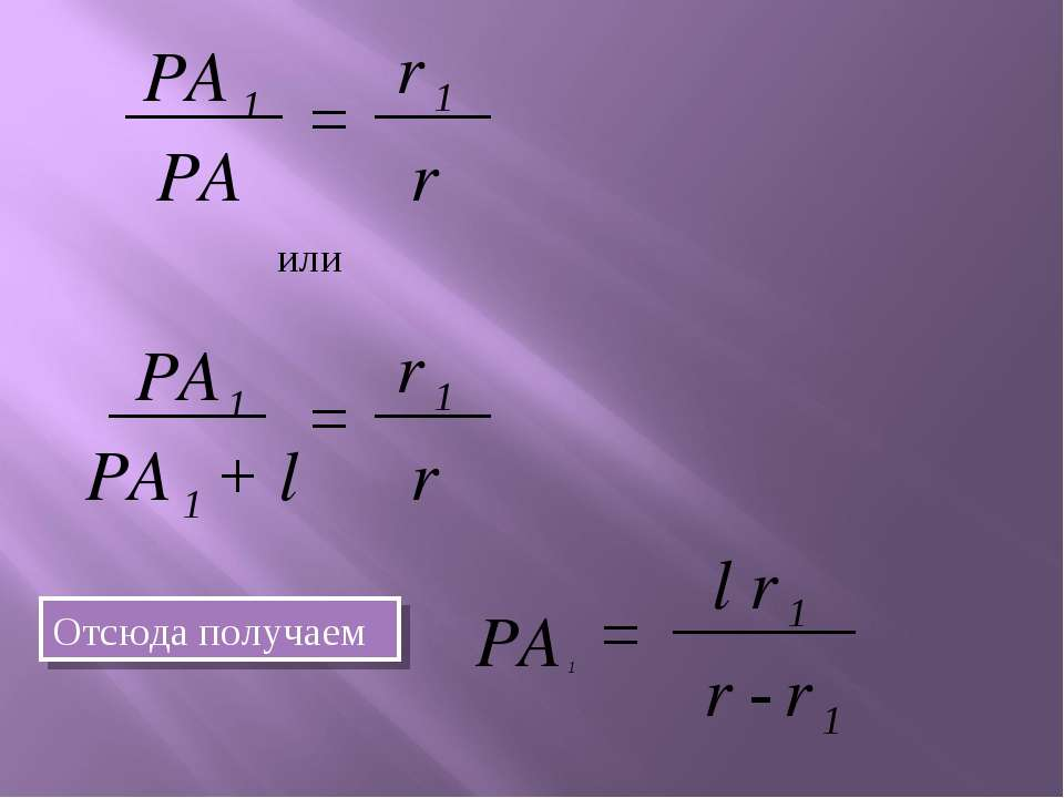 PA 1 PA = r 1 r или PA 1 + l Отсюда получаем PA 1 = r 1 r PA 1 = l r 1 r - r 1