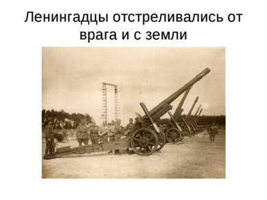 Ленингадцы отстреливались от врага и с земли