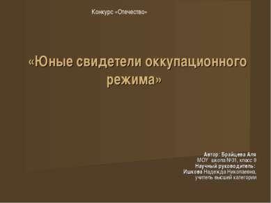 «Юные свидетели оккупационного режима» Автор: Брайцева Аля МОУ школа №31, кла...
